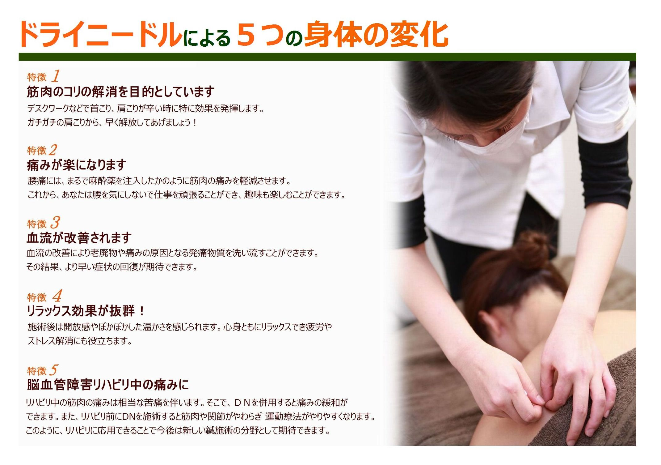 ドライニードル臨床研究会-5つの変化