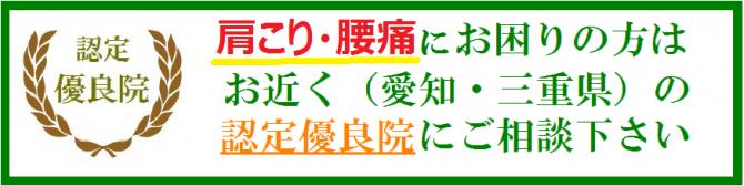 ドライニードル臨床研究会-認定優良院1